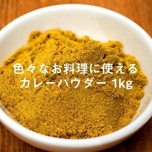 カレーパウダー 1kg / カレー粉 スパイスミックス マサラ インド アジアン食品 エスニック食材