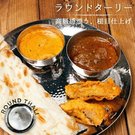 槌目仕上げのラウンドターリー 約27.5cm / ターリープレート 丸皿 カレー インド カレー皿 チャイ チャイカップ アジアン食品 エスニック食材