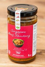 ビーフルンダン-Beef Rendang-【WAY】 / シンガポール ハッシュドビーフ レビューでタイカレープレゼント あす楽