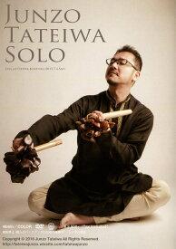 JUNZO TATEIWA SOLO Live At Otoya Kintoki(2015.7.4SAT) DVD / 立岩潤三 ライブ タブラ 銅鑼 シェイカー インド音楽 CD 民族音楽
