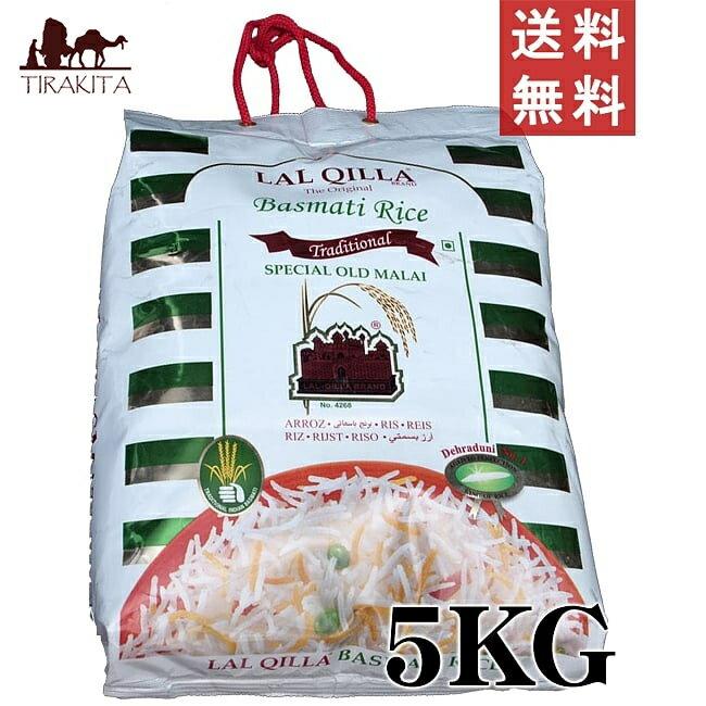 店内全品エントリーでポイント5倍 バスマティライス 高級品 5kg − Basmati Rice 【LAL QILLA】 / インド料理 パキスタン おまかせ送料無料 レビューでタイカレープレゼント