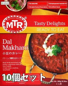 Dal Makhani 豆とバターのカレー 10個セット / MTR インド料理 ウラド豆 キドニービーンズ トマト レトルト アジアン食品 エスニック食材