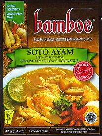 【bamboe】インドネシア料理 ソトアヤムの素 SOTO AYAM / ハラル HALAL Halal はらる バリ スープ 料理の素 bamboe(バンブー) ナシゴレン 食品 食材 アジアン食品 エスニック食材