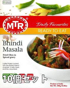 Bhindi Masala オクラのカレー 10個セット MTRカレー / レトルトカレー インド料理 野菜 アジアン食品 エスニック食材