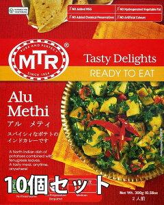 Alu Methi スパイシーポテトの野菜カレー 10個セット MTRカレー / インド料理 レトルトRAJ アチャール アジアン食品 エスニック食材