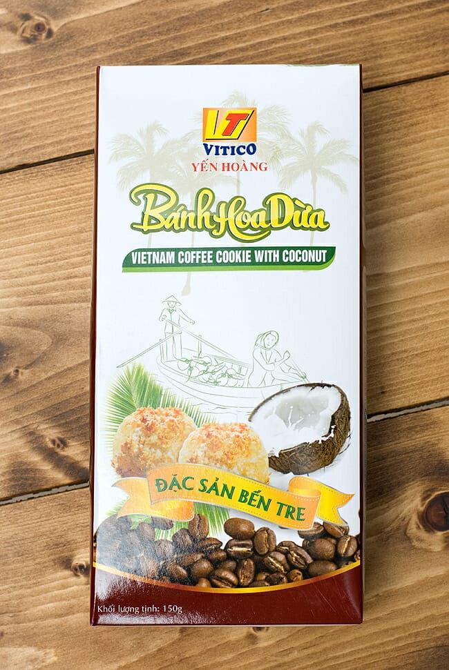 ベトナムココナッツコーヒークッキー 150g 【YEN HOANG】 / お菓子 レビューでタイカレープレゼント あす楽