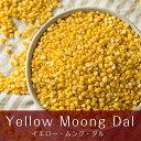 イエロームング ダール Moong Dal Yellow (Mogar)【1kgパック】 / UTTAM スパイス カレー アジアン食品 エスニック食材