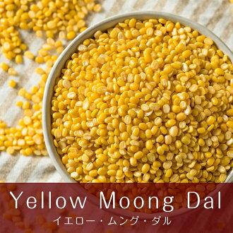 黃綠豆 Dal 爆米花 Dal 黃色 (Mogar) 沙蘭港,黃色綠豆、 爆米花 Dal 黃色,