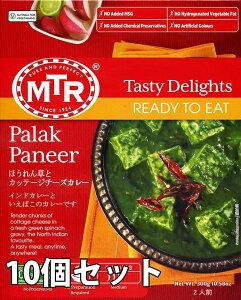 【送料無料】 Palak Paneer ほうれん草とカッテージチーズのカレー 10個セット MTRカレー / インド料理 野菜 パニール パラックパニール レトルト アジアン食品 エスニック食材