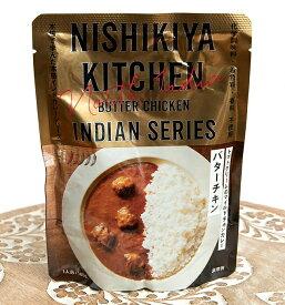 バターチキン 【にしきや】 / 南インド 北インド ベンガル レトルトカレー ターリー ミール にしきや(ニシキヤ) 日本 エスニック ジャパニック 食品 食材 アジアン食品 エスニック食材