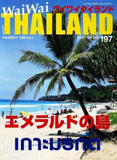2017年4月号Y Y泰国大地绿宝石的岛杂志Wai Thailand度假区旅行岛杂志当地信息印度书印刷品粘纸明信片海报