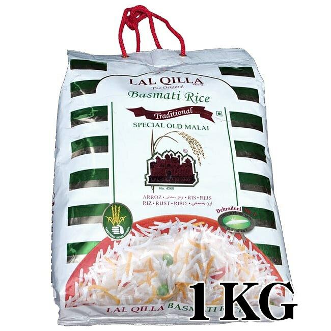 店内全品エントリーでポイント5倍 バスマティライス 高級品 1kg − Basmati Rice 【LAL QILLA】 / インド料理 パキスタン レビューでタイカレープレゼント あす楽