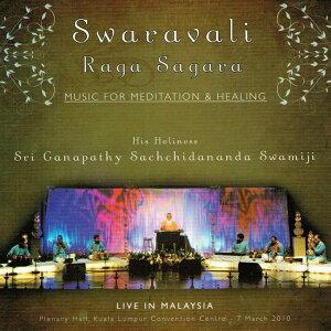 Swaravali Raga Sagara LIVE IN MALAYSIA スリ・ガナパティ・サッチダーナンダ・スワミジ / ヒーリング 瞑想 癒し Sri Swamiji cd レビューでタイカレープレゼント あす楽
