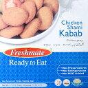 チキン シャミ ケバブ チキンと豆のケバブ Chicken Shami Kabab 【Freshmate】 / パキスタン レトルト Freshmate(フ…