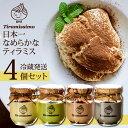 ティラミス 日本一なめらか ティラミッシモ 4個セット お味選択式 冷蔵発送 最高級マスカルポーネチーズ プレーン 抹…