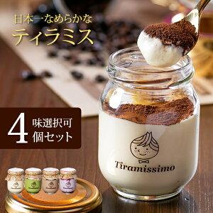 ティラミス 日本一なめらか ティラミッシモ 4個セット お味選択式 冷凍発送 最高級マスカルポーネチーズ プレーン 抹茶 チョコ 黒ごま ミックスベリー ピスタチオ プレゼント バレンタイン