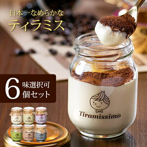 ティラミス 日本一なめらか ティラミッシモ 6個セット お味選択式 冷凍発送 最高級マスカルポーネチーズ プレーン 抹茶 チョコ 黒ごま ミックスベリー ピスタチオ プレゼント バレンタイン