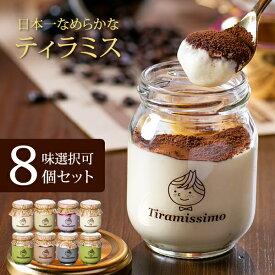 ティラミス 日本一なめらか ティラミッシモ 8個セット お味選択式 冷凍発送 最高級マスカルポーネチーズ プレーン 抹茶 チョコ 黒ごま ミックスベリー ピスタチオ プレゼント バレンタイン ギフト お土産 送料無料