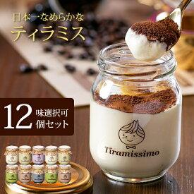 ティラミス 日本一なめらか ティラミッシモ 12個セット お味選択式 冷凍発送 最高級マスカルポーネチーズ プレーン 抹茶 チョコ 黒ごま ミックスベリー ピスタチオ プレゼント バレンタイン ギフト お土産 送料無料