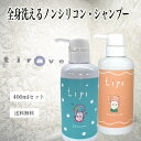 「 400ml セット tipi」 美容室専売 全身洗えるシャンプー ノンシリコン エイジングケア シャンプー 送料無料 レディ…