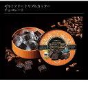 【送料無料】 オーガニックチョコ クーベルチュールチョコレート ダイエット エステプロラボ カカオ70% 人気 チョコ効…