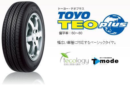 【夏タイヤ・送料4本で1080円】TOYO TEO plus(テオ プラス) 165/70R14 81S・タイヤのみ!