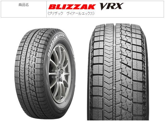 【ブリヂストン スタッドレス!】 BLIZZAK VRX 155/65R14 75Q 2017年製造品!送料4本でも1080円!タイヤのみ
