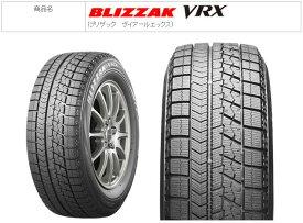 【ブリヂストン スタッドレス・4本セット】 BLIZZAK VRX 165/65R14 79Q 送料無料!タイヤのみ 2019年製造品