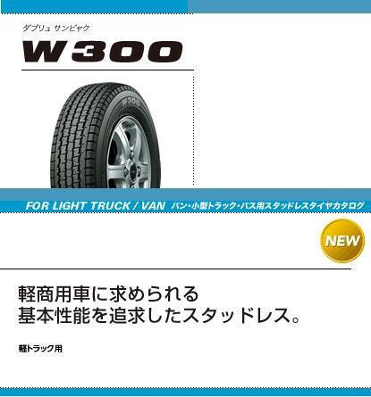 【ブリヂストン・スタッドレス】W300 145/80R12 80/78N (6PR相当) 軽トラック専用!4本で送料1080円!2017年製造品!タイヤのみ