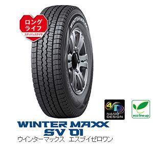 【スタッドレス!2018年製造品!】ダンロップ WINTER MAXX SV01 145R12 6PR 4本で送料1080円!タイヤのみ