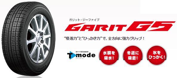 【TOYO スタッドレス!】トーヨー スタッドレス GARIT(ガリット) G5 175/65R15 84Q 4本でも送料1080円!2017年タイヤのみ