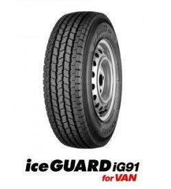 【ハイエース・スタッドレスタイヤ!】ヨコハマ スタッドレス ice GUARD(アイスガード) iG91 195/80R15 107/105L 2019年製造品 送料無料!4本セット!タイヤのみ
