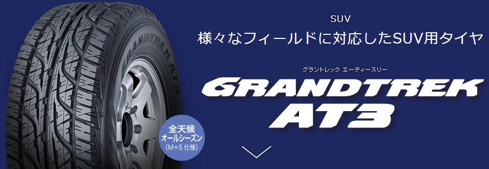 【サマータイヤ・ジムニー】ダンロップ GRANDTREK AT3 175/80R16 91S タイヤのみ