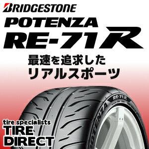 2017年製 新品 ブリヂストン ポテンザ RE-71R 245/40R18 97W XL BRIDGESTONE POTENZA RE-71R 245/40-18 夏タイヤ※ホイールは付属いたしません。