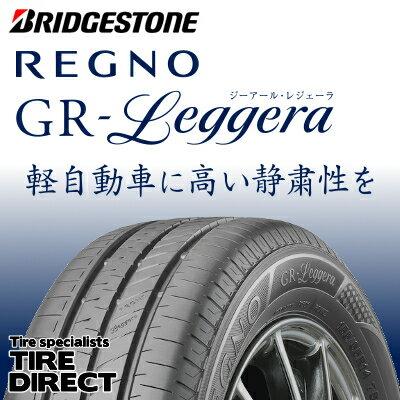 2017年製 新品 ブリヂストン REGNO GR-Leggera 165/55R14 72V BRIDGESTONE レグノ GR レジェーラ 165/55-14 軽自動車 夏タイヤ ※ホイールは付属いたしません。