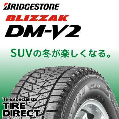 2018年製 新品 ブリヂストン BLIZZAK DM-V2 225/65R17 102Q BRIDGESTONE ブリザック DMV2 225/65-17 冬タイヤ スタッドレスタイヤ SUV用※ホイールは付属いたしません。