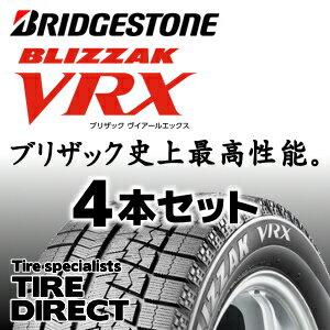 2017年製 新品 ブリヂストン BLIZZAK VRX 145/80R13 75Q 4本セット BRIDGESTONE ブリザック VRX 145/80-13 スタッドレスタイヤ 冬タイヤ 軽自動車「4本セット」※ホイールは付属いたしません。