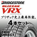 2017年製 新品 ブリヂストン BLIZZAK VRX 155/65R14 75Q 4本セットBRIDGESTONE ブリザック VRX 155/65-14ス...
