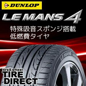 新品 ダンロップ ルマン4 LM704 255/35R18 94W DUNLOP LE MANS 4 LM704 255/35-18 夏タイヤ※ホイールは付属いたしません。