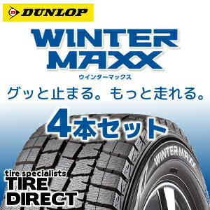 2018年製 新品 ダンロップ ウインターマックス WM01 155/65R13 73Q 4本セット DUNLOP WINTER MAXX ウィンターマックス 155/65-13 冬タイヤ スタッドレスタイヤ 軽自動車「4本セット」※ホイールは付属いたしません。