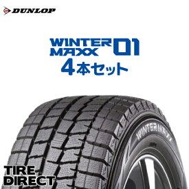 2019年製 新品 ダンロップ ウインターマックス WM01 155/65R13 73Q 4本セット DUNLOP WINTER MAXX ウィンターマックス 155/65-13 冬タイヤ スタッドレスタイヤ 軽自動車「4本セット」※ホイールは付属いたしません。