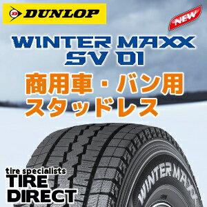 2018年製 新品 ダンロップ ウインターマックス SV01 145R12 6PR DUNLOP WINTER MAXX SV 01 エスブイ ゼロワン 145-12-6PR スタッドレスタイヤ 冬タイヤ 軽トラック バンに※ホイールは付属いたしません。