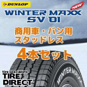 2018年製 新品 ダンロップ ウインターマックス SV01 145R12 6PR 4本セット DUNLOP WINTER MAXX SV 01 エスブイ ゼロワン 145-12-6PR スタッドレスタイヤ 冬タイヤ 軽トラック バンに 「4本セット」※ホイールは付属いたしません。