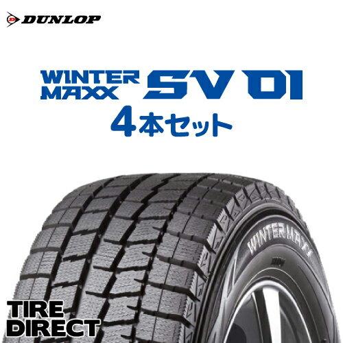2019年製 新品 ダンロップ ウインターマックス SV01 145R12 6PR 4本セット DUNLOP WINTER MAXX SV 01 エスブイ ゼロワン 145-12-6PR スタッドレスタイヤ 冬タイヤ 軽トラック バンに 「4本セット」※ホイールは付属いたしません。
