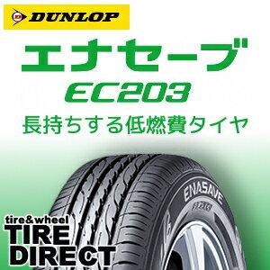 2017年製 新品 ダンロップ エナセーブ EC203 145/80R13 75S DUNLOP ENASAVE EC203 145/80-13 夏タイヤ 軽自動車※ホイールは付属いたしません。
