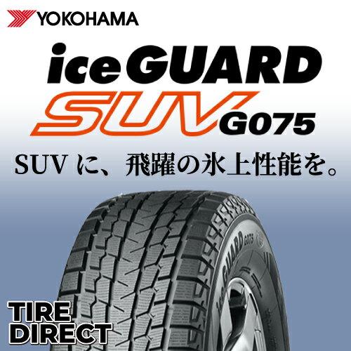 新品 ヨコハマ アイスガード SUV G075 265/55R19 109QYOKOHAMA ice GUARD SUV ジーゼロナナゴ 265/55-19スタッドレスタイヤ 冬タイヤ ※ホイールは付属いたしません。