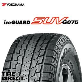新品 ヨコハマ アイスガード SUV G075 285/45R22 114QYOKOHAMA ice GUARD SUV ジーゼロナナゴ 285/45-22スタッドレスタイヤ 冬タイヤ ※ホイールは付属いたしません。