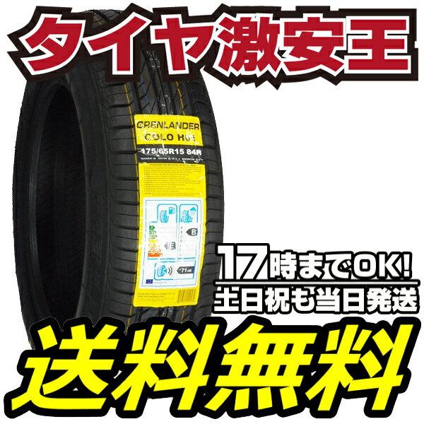 175/65R15 新品サマータイヤ GRENLANDER COLO H01 175/65/15