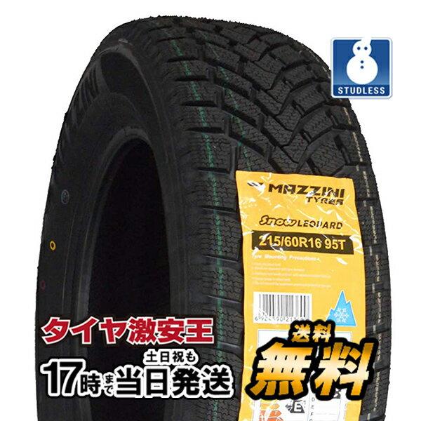 215/60R16 2018年製 新品スタッドレスタイヤ MAZZINI SNOWLEOPARD 215/60/16
