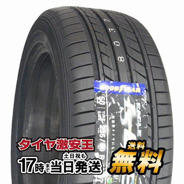 235/50R18 新品サマータイヤ GOODYEAR EAGLE LS EXE エグゼ 235/50/18